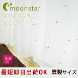 【即納可】かわいい刺繍入りボイルレースカーテン星と月【RH412】幅100cm(2枚組)丈133cm/幅150cm(1枚入)丈176cm/丈198cmから選べます。日本製【Z3K】
