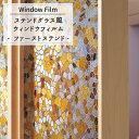 《即納可》窓 目隠し シート おしゃれなステンドグラス風の窓飾りシート ウィンドウフィルム /●ファーストステンド/レギュラー 【WFSP04】[約幅60cm×高さ91cm]ステンドグラスシール・ステンドグラスシート・紫外線カット・防カビ加工・ステンドガラス・ガラスシール