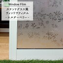 《即納可》窓 目隠し シート おしゃれなステンドグラス風の窓飾りシート ウィンドウフィルム /●エルダーベリー/レギュラー【WFSG14】[約幅60cm×高さ91cm]ステンドグラスシール・ステンドグラスシート・紫外線カット・防カビ加工・ステンドガラス・ガラスシール