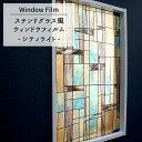《即納可》窓 目隠し シートおしゃれなステンドグラス風の窓飾りシート ウィンドウフィルム /●シティーライト/レギュラー【WFSP11】[約60cm×91cm]ステンドグラス風シート・ステンドグラスシール・ステンドグラスシート・紫外線カット・防カビ・ステンドガラス・ガラス