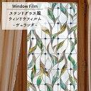 《即納可》窓 目隠し シート おしゃれなステンドグラス風の窓飾りシート ウィンドウフィルム /●ヴェランダ/レギュラー【WFSP20】[約幅60cm×高さ91cm]ステンドグラスシール・ステンドグラスシート・紫外線カット・防カビ加工・ステンドガラス・ガラスシール・リフォーム