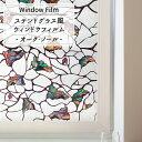《即納可》窓 目隠し シート おしゃれなステンドグラス風の窓飾りシート ウィンドウフィルム /●オーク・ノール/レギュラー【WFSP21】[約幅60cm×高さ91cm]ステンドグラスシール・ステンドグラスシート・紫外線カット・防カビ加工・ステンドガラス・ガラスシール