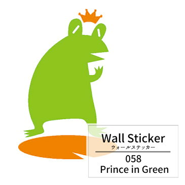 [送料無料] [10%OFF] 《即納可》 ウォールステッカー 壁デコシール カエル  / ●Prince in Green/ 【WD058】 /ホワイトボードシリーズ [キレイにはがせるシール 賃貸住宅にも! ウオール ステッカー 壁紙 シール  転写 ][カーテン インテリア通販 MOIS]
