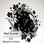 [着後レビューで送料無料]《即納可》ウォールステッカー時計/●natura'sCrest/【WD111】/チックタックシリーズ[キレイにはがせるシール賃貸住宅にもおすすめ!カッティングシートウオール壁紙シール転写]