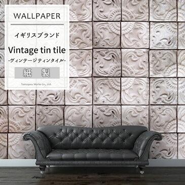 《即日出荷》 壁紙 輸入壁紙 イギリスブランド 1wall 【W4P-TILES-001】Vintage tin tile「ヴィンテージティンタイル」 粉のり付き壁紙 デザイン おしゃれ 輸入 海外 クロス DIY リフォーム 撮影 インテリア 内装]