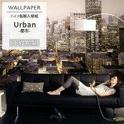 インポート壁紙ドイツ製【8NW-709】Urban「都市」《即納可》[輸入壁紙おしゃれ壁紙クロスのりなしDIYリフォーム]