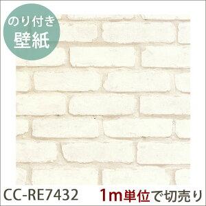 壁紙 クロス☆1m単位で欲しい分だけ購入できる生のり付き壁紙の切り売り!【購入数1で1メートル...