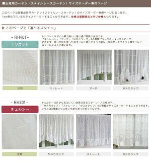 Curtains Ideas 300 cm length curtains : mois | Rakuten Global Market: [During the marathon P2 x] [Custom ...