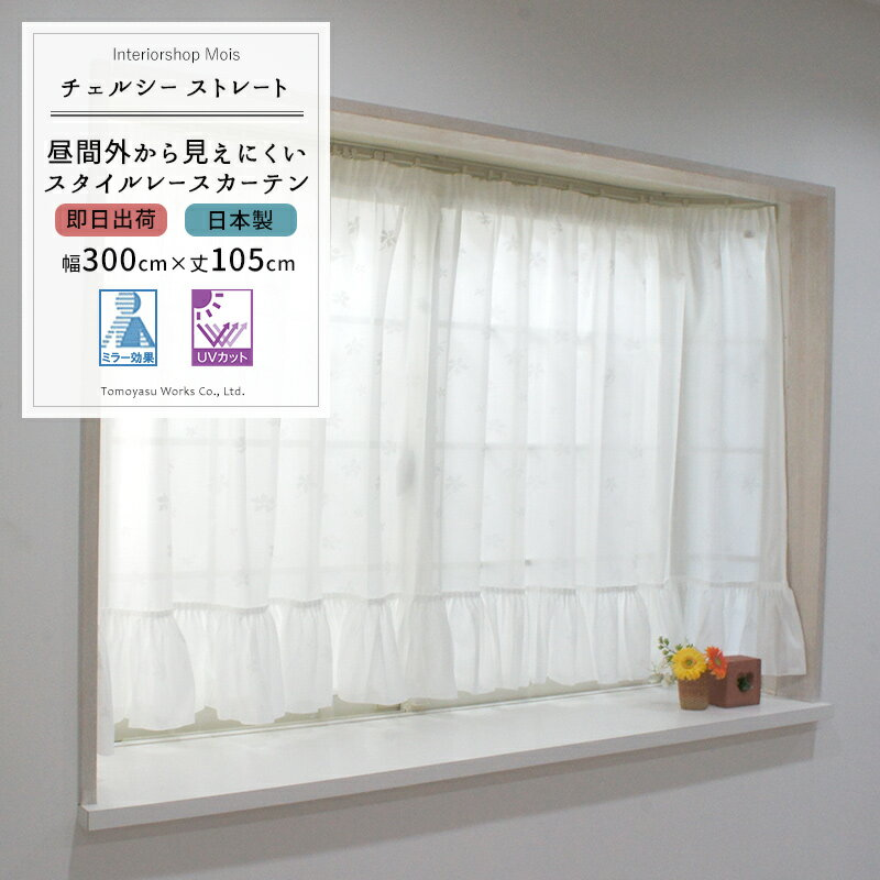 Curtains Ideas 300 cm length curtains : mois | Rakuten Global Market: [Ringtone in report view &quot ...