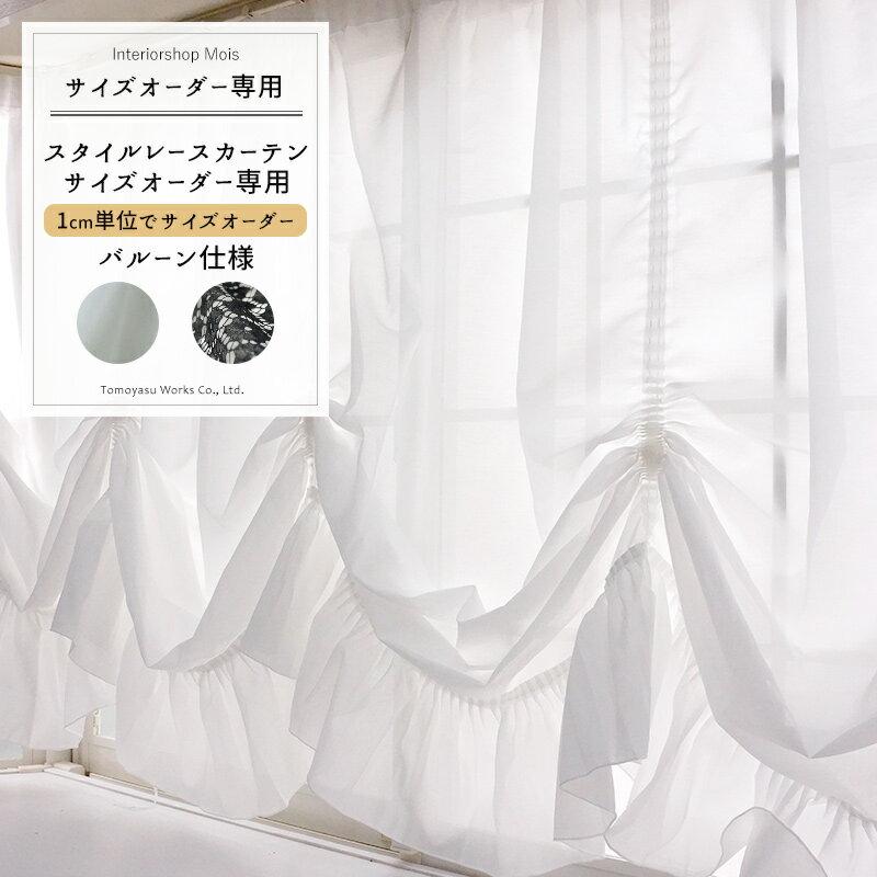 [サイズオーダー] 出窓 カーテン /スタイルレースカーテン/巾〜400cm/丈〜250cm/バルーン/[ソフィー/ドルチェ]《約10日後出荷》[出窓カーテン 綺麗 姫系 出窓バルーンカーテン 姫系カーテン レースカーテン 1cm単位のサイズオーダー 友安製作所 日本製]