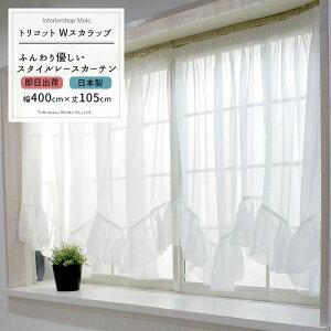 [新生活応援クーポン配布中!] [送料無料] 《即納可》 出窓用カーテン /●トリコット/Wス…