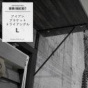 ブラケット インダストリアル ヴィンテージ DIY 鉄製 棚受け アイ...