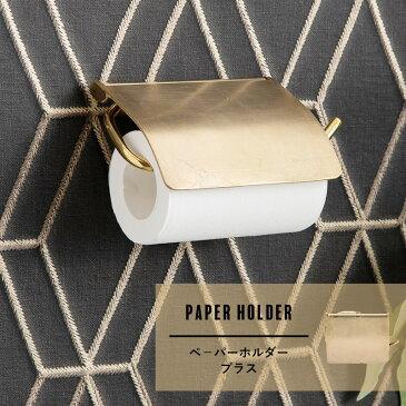 《即日出荷》 真鍮製 ペーパーホルダーブラス 真鍮 トイレットペーパーホルダー トイレ 収納 ゴールド クラシック おしゃれ DIY