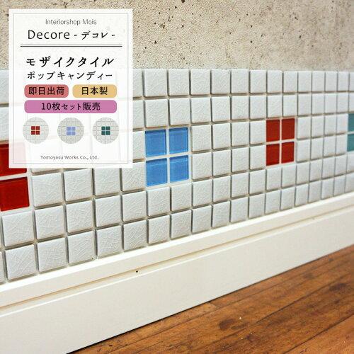 [送料無料] おしゃれなモザイクタイルシール「DECORE-デコレ-」 /●ポップキャンディ/ 「10枚セッ...