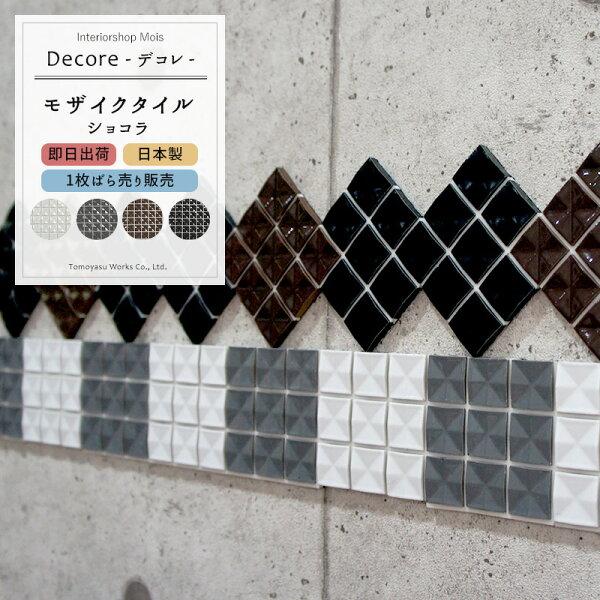 《即日出荷》おしゃれなモザイクタイルシール「DECORE-デコレ-」/ ショコラ/「1枚」[タイルシールキッチンモザイクタイルシ