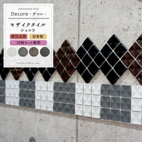 《即日出荷》おしゃれなモザイクタイルシール「DECORE-デコレ-」/ ショコラ/「10枚セット」[タイルシールキッチンモザイク