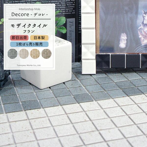 《即日出荷》おしゃれなモザイクタイルシール「DECORE-デコレ-」/ フラン/「1枚」[タイルシールキッチンモザイクタイルシー