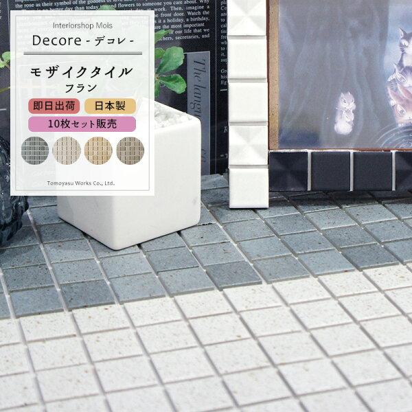 《即日出荷》おしゃれなモザイクタイルシール「DECORE-デコレ-」/ フラン/「10枚セット」[タイルシールキッチンモザイクタ