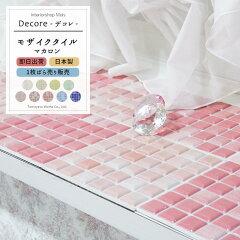 【バラ売り1枚】キッチンタイルシール モザイクタイル 貼るだけで簡単にタイルインテリアが楽し...