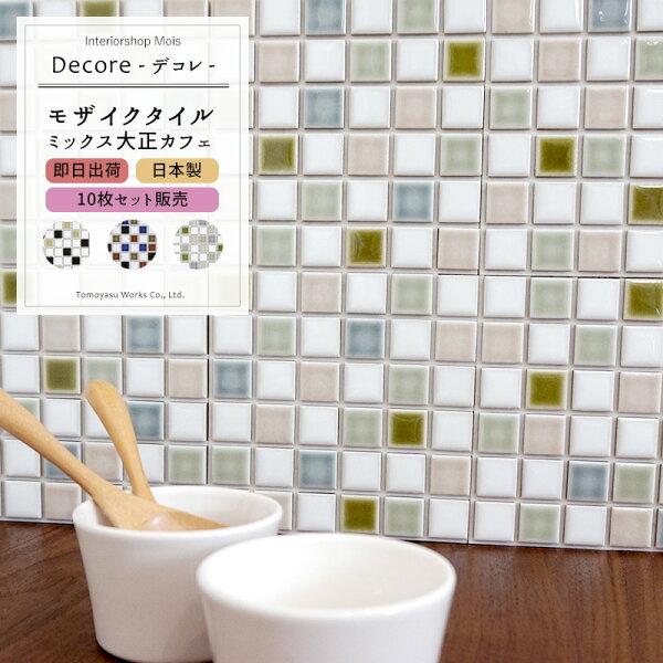 《即日出荷》おしゃれなモザイクタイルシール「DECORE-デコレ-」/ ミックス大正カフェ/「10枚セット」[タイルシールキッチ