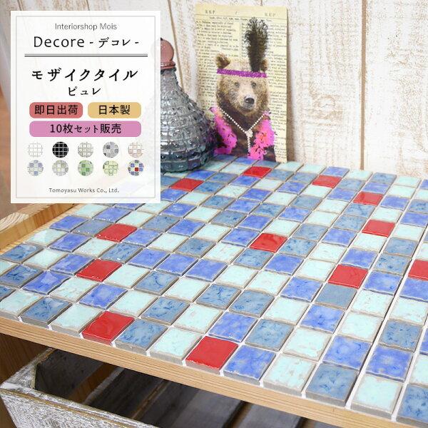 《即日出荷》おしゃれなモザイクタイルシール「DECORE-デコレ-」/ ピュレ/「10枚セット」[タイルシールキッチンモザイクタ