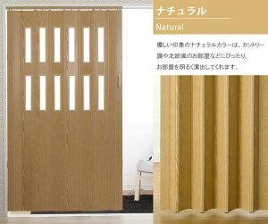 [サイズオーダー]木目調アコーディオンドア[パネルドア]窓ありタイプ・窓なしタイプ「シャット」/●製品幅124cm/高さ201~220cm/お部屋の間仕切りや目隠しに便利なアコーディオンカーテン[冷暖房効率アップクレアおしゃれ][メーカー直送品]《約10日後出荷》