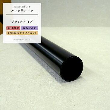 ブラックパイプ/32mm[151cm〜200cm 切売 1cm単位でオーダー可能 カット賃無料!]《即納可》[DIY クローゼット ハンガーパイプ 手すり 棚 タオル掛け]