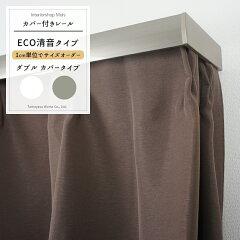 すきま風対策&断熱効果 光をしっかり遮るカバー付きのカーテンレール 遮光性・冷暖房効率アッ...