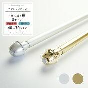おしゃれな色のつっぱり棒/●カフェポール/Sサイズ・伸縮幅40〜70cm[ゴールド/シルバー]《即納可》カフェカーテン・のれんに最適!アイデア次第でいろいろ使えるつっぱり棒[雑貨突っ張り棒つっぱりポールミニテンションポール]