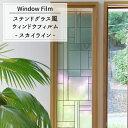 《即納可》窓 目隠し シート おしゃれなステンドグラス風の窓飾りシート ウィンドウフィルム /●スカイライン/バリュー【WFSG16】[約幅91cm×高さ182cm]ステンドグラスシール・ステンドグラスシート・紫外線カット・防カビ加工 リフォーム・ステンドガラス・ガラスシール