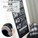 [本日限定11%OFFクーポンあり]《即日出荷》 黒板ウォールシール チョークで書ける 壁デコシール Black Board【WD172】60×200cm/ 2色のチョーク付き![テープ黒板 カットOK ウオール ステッカー 黒板 黒板シート 黒板シール ブラックボードシート 壁紙 はがせる カフェ]