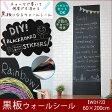 [ポイント5倍][送料無料]黒板ウォールシール チョークで書ける 壁デコシール/●Black Board/【WD172】60×200cm/ 2色のチョーク付き![テープ黒板 カットOK ウオール ステッカー 黒板 黒板シート 黒板シール ブラックボードシート 壁紙 はがせる カフェ]《即納可》