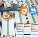 [送料無料] ラグマット 洗えるラグ/ホットカーペット・床暖房対応/マリンボーダー コットンフレンチ ラグ/▼130×185cm/[メーカー直送品]《約5日後出荷》 [スミノエ 北欧 カーペット 絨毯 じゅうたん ごろ寝マット 子供部屋 リビング ラグマット 夏用 おしゃれ]