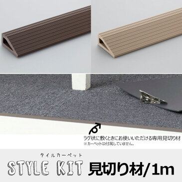 [72時間限定2倍ポイント] タイルカーペット STYLE KIT「スタイルキット」見切り材 1m 4本セット《約5日後出荷》