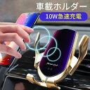 車載ホルダー ワイヤレス充電器 qi対応 充電 エアコン ス