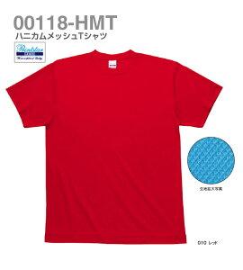 Prinster【プリントスター】ハニカムメッシュTシャツ【3L】