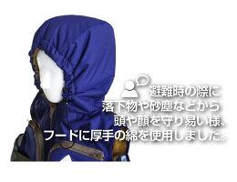 ハコベスト【運ベスト】(フード付き非常持ち出し防災ベスト)