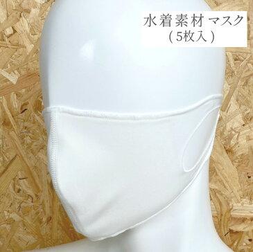 【5枚入り】【大人用】水着素材 マスク 水着生地 水着マスク 布マスク 立体マスク 洗える 繰り返し洗える 洗えるマスク 伸縮素材 日本製 洗濯可 2サイズ(大きめ/小顔 小さめ)