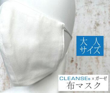 【大人用】クレンゼ×ガーゼ 布マスク 立体マスク 洗える 大人フリー 大きめ マスク 洗えるマスク 洗濯可 繰り返し使える エコマスク 日本製 クレンゼマスク クレンゼ ガーゼマスク