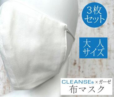 【3枚セット】【大人用】クレンゼ×ガーゼ 布マスク 立体マスク 洗える 大人フリー 大きめ マスク 洗えるマスク 洗濯可 繰り返し使える エコマスク 日本製 クレンゼマスク クレンゼ ガーゼマスク