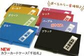 【千社札】カラーカードケース【楽ギフ_包装】【楽ギフ_名入れ】