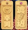 彫り喧嘩札・木札 両面文字 「家紋さし札」入り