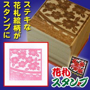 NEW!和柄スタンプ花札「3月 桜に幕」