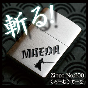 ZIPPO「侍SAMURAI」No.200クロムサテーナ【daily-toku-autumn】