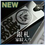 銀札(ぎんふだ)silver925家紋入り【daily-toku-autumn】
