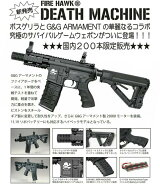 【予約品】【3月15日発売予定】G&GFIREHAWK改DEATHMACHINE