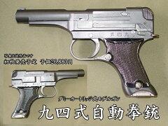HWS・九四式自動拳銃・初期型ダミーカートリッジモデルガン(K01) 02P07Feb16