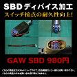 GAW SBD加工 02P07Feb16