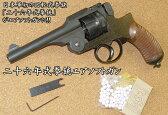 HWS・二十六年式拳銃・HW ガスガン ガスガン
