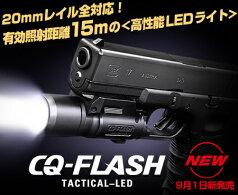 東京マルイ・CQ-FLASH(フラッシュ)